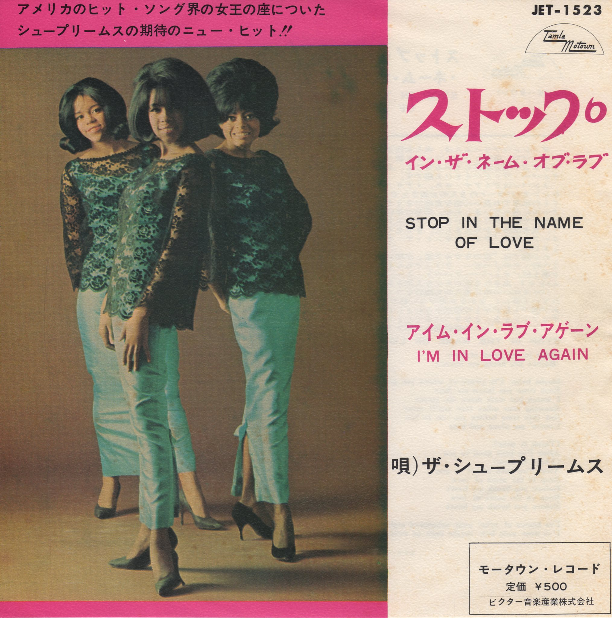 The Supremes-Stop! In the Name of Love01.jpg